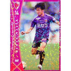 13 【仙頭啓矢】[クラブ発行]2019 京都サンガFC オフィシャルカード レギュラーパラレル|jambalaya