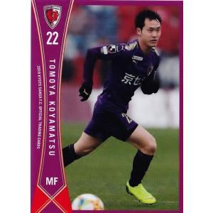 20 【小屋松知哉】[クラブ発行]2019 京都サンガFC オフィシャルカード レギュラー|jambalaya