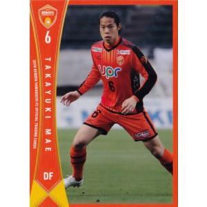 7 【前貴之】[クラブ発行]2019 レノファ山口FC オフィシャルカード レギュラー jambalaya