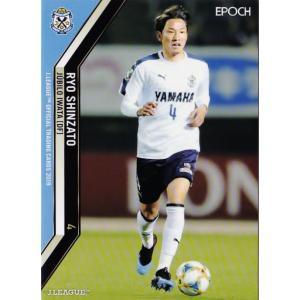 91 【新里亮/ジュビロ磐田】2019 Jリーグオフィシャルカード レギュラー jambalaya