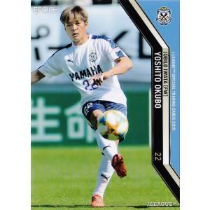 97 【大久保嘉人/ジュビロ磐田】2019 Jリーグオフィシャルカード レギュラー jambalaya