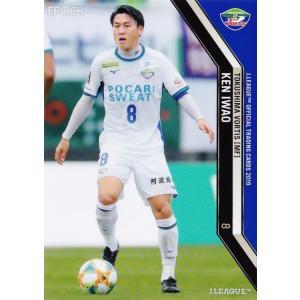 212 【岩尾憲/徳島ヴォルティス】2019 Jリーグオフィシャルカード レギュラー jambalaya