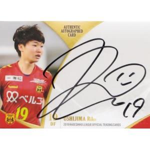 【牛島理子/INAC神戸レオネッサ】2019 なでしこリーグ オフィシャルカード [直筆サイン] 60枚限定 (55/60)|jambalaya