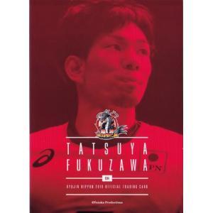 8 【福澤達哉】全日本男子バレーオフィシャルカード2019 「龍神NIPPON」 レギュラー|jambalaya