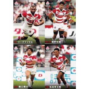 【レギュラーコンプリートセット/全43種】カルビー2019 ラグビー日本代表チップス
