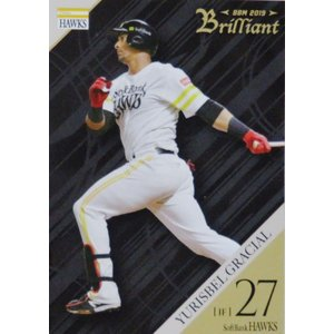 21 【Y.グラシアル】BBM 2019 福岡ソフトバンクホークス Brilliant レギュラー