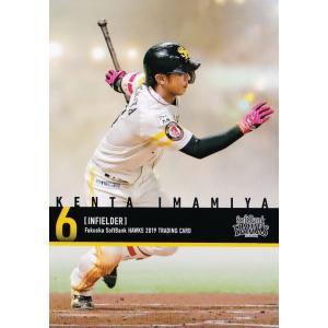 6 【今宮健太】2019 福岡ソフトバンクホークス ユーズドボールシリーズ レギュラー|jambalaya