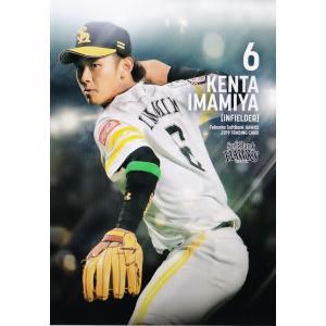 9 【今宮健太】2019 福岡ソフトバンクホークス ユーズドボールシリーズ レギュラー|jambalaya
