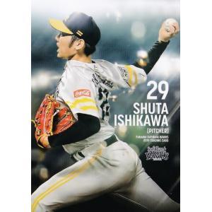 52 【石川柊太】2019 福岡ソフトバンクホークス ユーズドボールシリーズ レギュラー|jambalaya