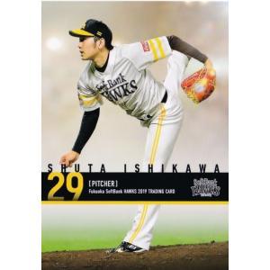 54 【石川柊太】2019 福岡ソフトバンクホークス ユーズドボールシリーズ レギュラー|jambalaya