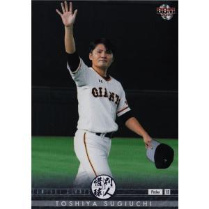 8 【杉内俊哉/読売ジャイアンツ】BBM2019 惜別球人 レギュラー|jambalaya
