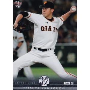 18 【山口鉄也/読売ジャイアンツ】BBM2019 惜別球人 レギュラー|jambalaya