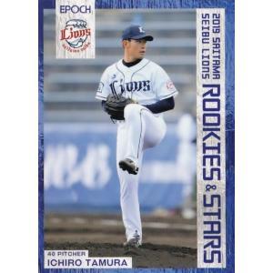 26 【田村伊知郎】エポック 2019 埼玉西武ライオンズ ROOKIES & STARS レギュラー|jambalaya