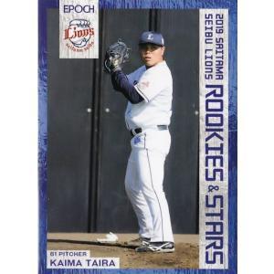 37 【平良海馬】エポック 2019 埼玉西武ライオンズ ROOKIES & STARS レギュラー|jambalaya