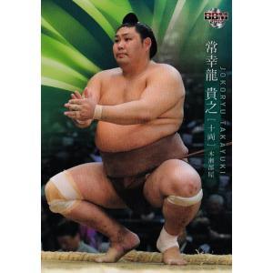 66 【常幸龍 貴之】BBM2019 大相撲カード レギュラー jambalaya