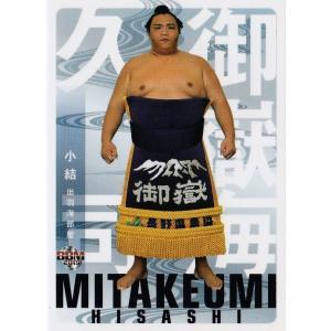 8 【御嶽海 久司】BBM2019 大相撲カード 「風」 レギュラー|jambalaya