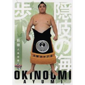 20 【隠岐の海 歩】BBM2019 大相撲カード 「風」 レギュラー|jambalaya