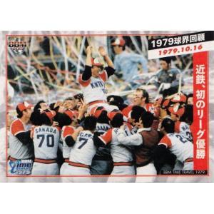 84 【近鉄、初のリーグ優勝】BBM2019 タイムトラベル1979 レギュラー 〈1979球界回顧〉|jambalaya