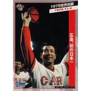 85 【広島、初の日本一】BBM2019 タイムトラベル1979 レギュラー 〈1979球界回顧〉|jambalaya