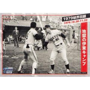 86 【地獄の伊東キャンプ】BBM2019 タイムトラベル1979 レギュラー 〈1979球界回顧〉|jambalaya