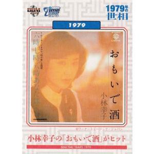 94 【小林幸子の「おもいで酒」がヒット】BBM2019 タイムトラベル1979 レギュラー 〈1979年の世相〉|jambalaya