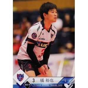 2 【橘裕也/FC東京】2018-19 V・プレミアリーグ男子公式トレーディングカード レギュラー jambalaya