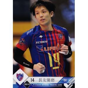 6 【長友優磨/FC東京】2018-19 V・プレミアリーグ男子公式トレーディングカード レギュラー jambalaya