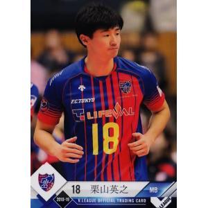 9 【栗山英之/FC東京】2018-19 V・プレミアリーグ男子公式トレーディングカード レギュラー jambalaya
