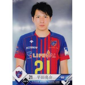 11 【平田亮介/FC東京】2018-19 V・プレミアリーグ男子公式トレーディングカード レギュラー jambalaya