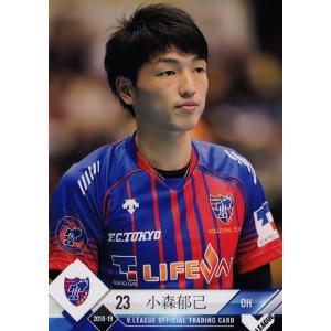 13 【小森郁己/FC東京】2018-19 V・プレミアリーグ男子公式トレーディングカード レギュラー jambalaya