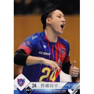 14 【野瀬将平/FC東京】2018-19 V・プレミアリーグ男子公式トレーディングカード レギュラー jambalaya