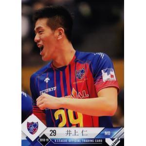 18 【井上仁/FC東京】2018-19 V・プレミアリーグ男子公式トレーディングカード レギュラー jambalaya