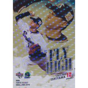 【石山泰稚】BBM 東京ヤクルトスワローズ 2019 [FLY HIGH(主力選手)/パラレル版] 50枚限定(34/50)|jambalaya