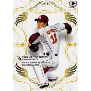BBM 週刊ベースボール 2013年11月4日号/NO.58 【付録カード】 WB2 則本昂大 (東北楽天ゴールデンイーグルス)|jambalaya