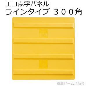 【送料無料】エコ点字パネル-ラインタイプ-300角を1枚。貼付けタイプ(点字タイル・点字ブロック・点字シート・視覚障害者誘導表示・点字シール)アラオ