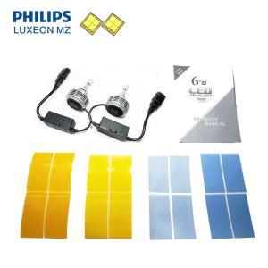 LEDヘッドライト PHILIPS LUXEON MZ Chip 搭載 HB4(9006) Canbus|jamix