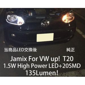 フォルクスワーゲン アップ VW up! Jamixオリジナル ポジションバルブLED化 T20 SMD|jamix|04