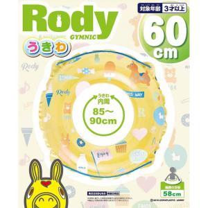 ロディ うきわ (60cm)|jammy-store