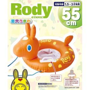 ロディ 足穴うきわ (55cm)|jammy-store