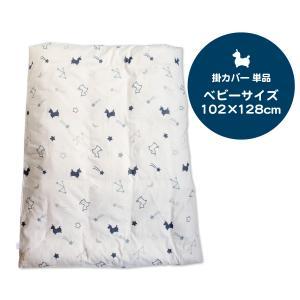 ロディ nino nino 掛カバー ベビーサイズ 102×128cm jammy-store