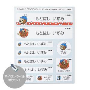 ラスムス アイロンラベルシート★受注生産 2〜3週間前後でお届け ※代金引換不可!!|jammy-store