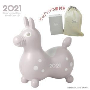 乗用ロディ ストア限定カラー2021 (パウダーパープル) ☆ラッピング袋付き! jammy-store