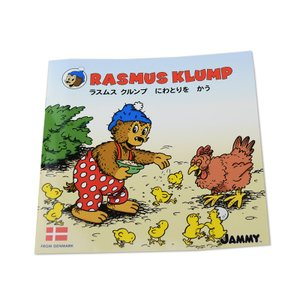 ラスムス 絵本 にわとりをかう|jammy-store