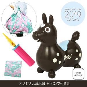 【RODY(ロディ)公式・正規品】送料無料/Rody 本体(カカオ)2019スペシャル風呂敷セット|jammy-store
