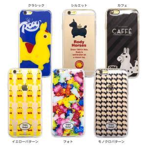 ロディ iPhone 6s/6/6TPUケース ロディ オフィシャルサイト Rody|jammy-store