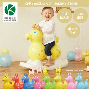 【RODY(ロディ)公式・正規品】送料無料!! ロディ本体(ロッキングベース(土台)セット)|jammy-store