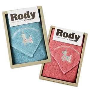 ロディ タオルハンカチセット500 RD-5|jammy-store