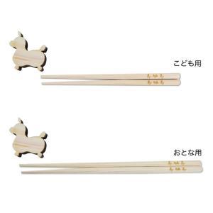ロディ 木製箸+箸置きセット jammy-store