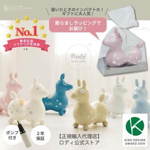 乗用 ロディ RODY 本体 nino nino ニーノニーノ(膨らませてラッピングセット)|jammy-store