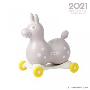 乗用ロディ ストア限定カラー2021 (パウダーパープル) スピーディーローラーセット jammy-store